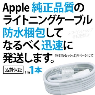 充電器 充電ケーブル iPhone Apple 純正品質 ライトニングケーブル
