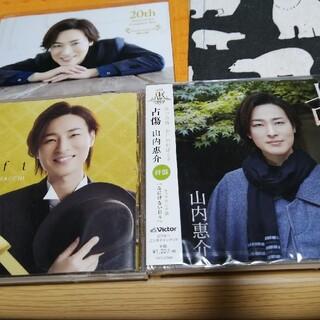 mechiさん専用 山内惠介CDセット(ポップス/ロック(邦楽))