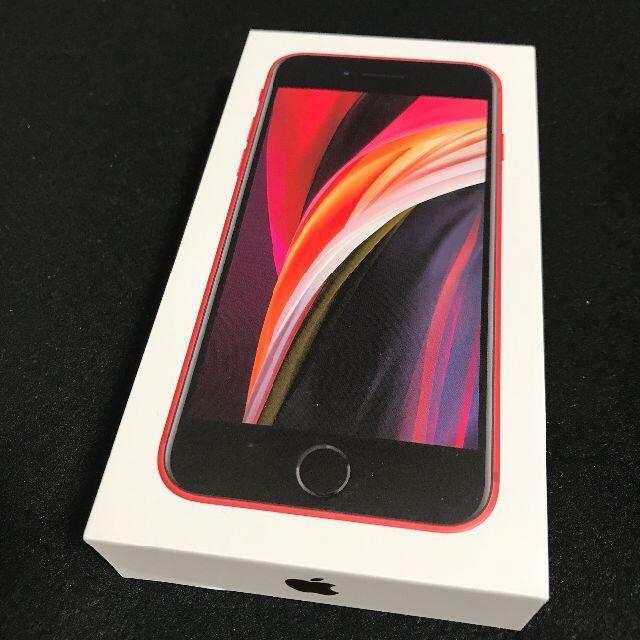 iPhone(アイフォーン)の【新品/未使用/SIMフリー】iPhone SE2 64GB★一括購入★ スマホ/家電/カメラのスマートフォン/携帯電話(スマートフォン本体)の商品写真