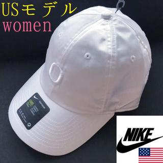 ナイキ(NIKE)のレア【新品】NIKE USA レディース キャップ サテン調キャップ 白(キャップ)