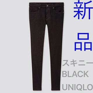 UNIQLO - 新品 ユニクロ ウルトラストレッチ スキニー ジーンズ28テーパード デニム 黒