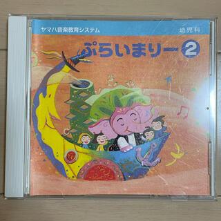 ヤマハ(ヤマハ)のヤマハ 音楽教室 幼児科 プライマリー CD 2(知育玩具)