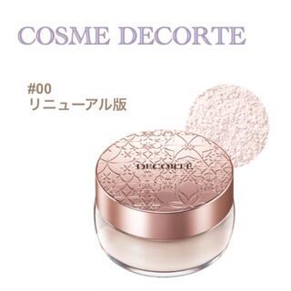 COSME DECORTE - 新品 コスメデコルテ フェイスパウダー #00