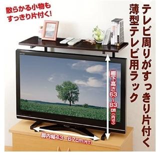 テレビラック パソコンラック (スライド式 薄型テレビ用ラック)