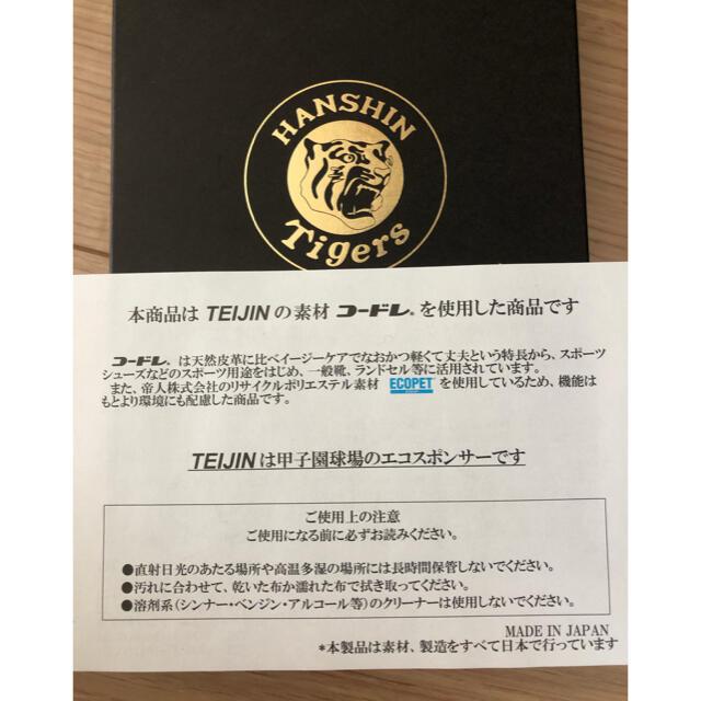 阪神タイガース(ハンシンタイガース)の阪神タイガース オリジナル チケットホルダー スポーツ/アウトドアの野球(応援グッズ)の商品写真