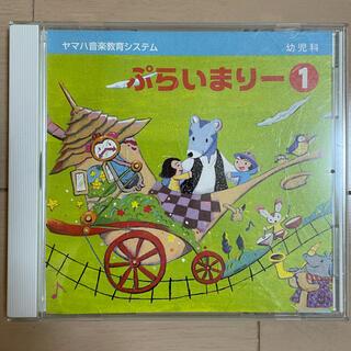 ヤマハ(ヤマハ)のヤマハ 音楽教室 幼児科 プライマリー CD 1(知育玩具)
