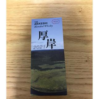 【新品未開封】北海道厚岸ウイスキー2021 200ml (ウイスキー)