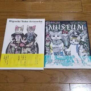 ヒグチユウコさん 作品集♥️塗り絵本 2冊セット サイン入り