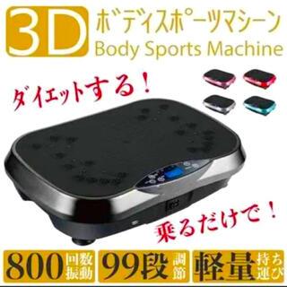 """【爆発人気商品】""""3D""""ボディスポーツマシーン(エクササイズ用品)"""