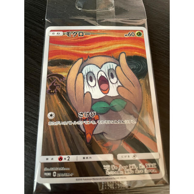 ポケモン(ポケモン)のポケモンカード ムンク展 モクロー イーブイ コダック エンタメ/ホビーのアニメグッズ(カード)の商品写真