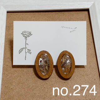 イヤリング ドライフラワー 花 アクセサリー ハンドメイド ビーズ パール 樹脂(イヤリング)
