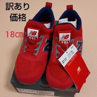 New Balance - 【訳あり価格】【新品箱付】18㎝  人気のPT996 STR レッド 赤