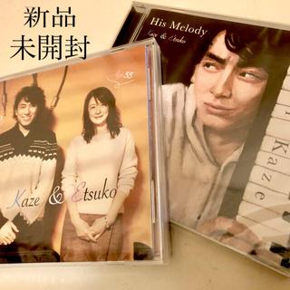 藤井風 インディーズCD2枚 新品未開封