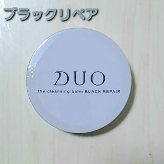 DUO デュオ クレンジングバーム ブラック 毛穴 20g 黒 ミニ トライアル