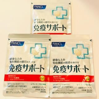ファンケル(FANCL)のファンケル 免疫サポート 30日分×3袋(その他)