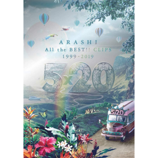 嵐/5×20All the BEST!! CLIPS 初回限定盤[DVD]3枚組