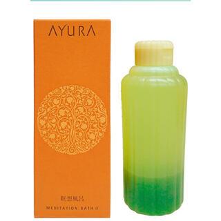 AYURA - ☆未使用☆ アユーラ メディテーションバスα 300ml 入浴剤