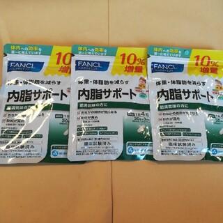 FANCL - ファンケル 内脂サポート33日分×3袋の増量タイプ