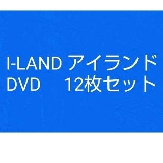 アイランド DVD 全12枚セット