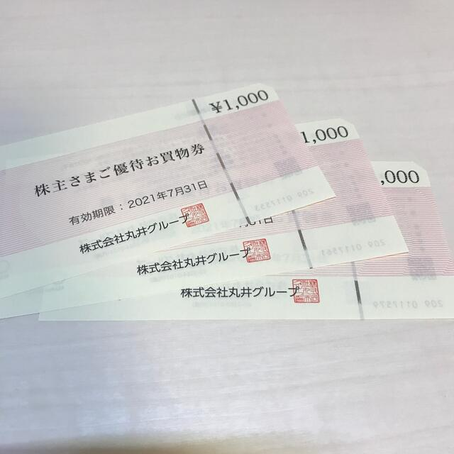 マルイ(マルイ)の丸井 株主優待 チケットの優待券/割引券(ショッピング)の商品写真