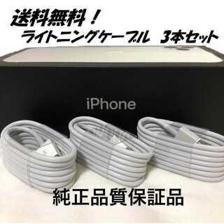 3本セット ライトニングケーブル 純正品質 アイフォン iPhone 充電
