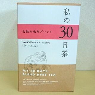 セイカツノキ(生活の木)の生活の木 私の30日茶 女性の味方ブレンド 30包 新品(健康茶)