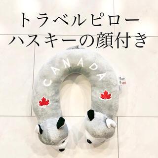 トラベル ネック ピロー 旅行用枕 カナダ ハスキー オオカミ 犬 かわいい(旅行用品)