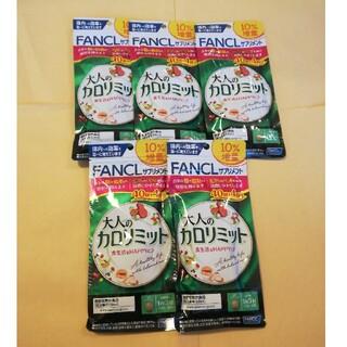 FANCL - ファンケル 大人のカロリミット44日分×5袋の増量タイプ