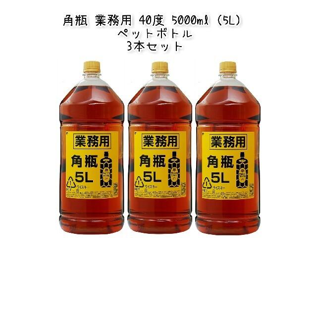 サントリー(サントリー)の角瓶 業務用 40度 5000ml(5L) ペットボトル3本セット 食品/飲料/酒の酒(ウイスキー)の商品写真