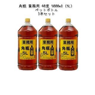 サントリー - 角瓶 業務用 40度 5000ml(5L) ペットボトル3本セット
