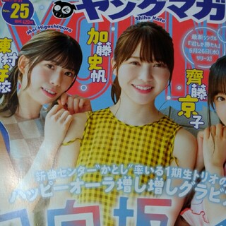 ヤングマガジンNo.25最新号(漫画雑誌)