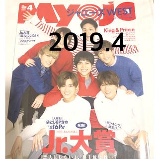 Johnny's - Myojo (ミョウジョウ) 2019年 04月号