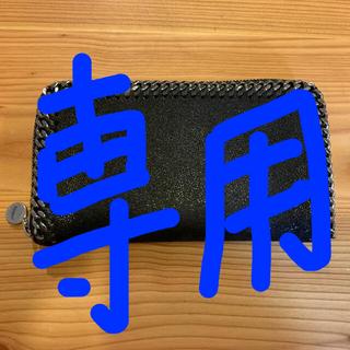 ステラマッカートニー(Stella McCartney)のステラマッカートニー ファラベラ 財布 ロングウォレット(財布)