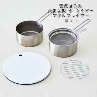 栗原はるみ - 栗原はるみ/小さな道具セットC