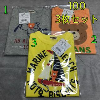 mikihouse - ホットビスケッツ 100   Tシャツ 3枚セット