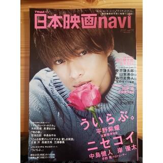 日本映画navi vol.78 キンプリ 平野紫耀