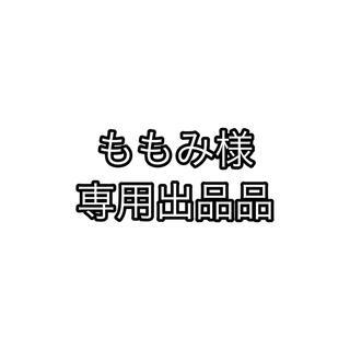 ノギザカフォーティーシックス(乃木坂46)のももみ様 専用出品品(アイドルグッズ)