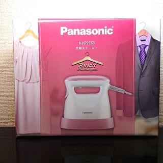 パナソニック(Panasonic)の新品!Panasonic:衣類スチーマー NI-FS550-PP:ペールピンク(アイロン)