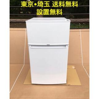 ハイアール(Haier)のハイアール 85L 2ドア冷蔵庫(直冷式)右開き JR-N85B 冷凍冷蔵庫(冷蔵庫)
