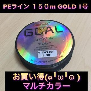 (L06) PEライン マルチ 1.0号 150m 釣り糸(釣り糸/ライン)