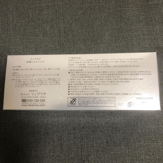 フェブリナ 炭酸ジェルパック 10回分 コスメ/美容のスキンケア/基礎化粧品(パック/フェイスマスク)の商品写真
