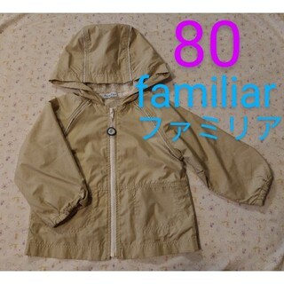 ファミリア(familiar)のファミリア  familiar ウィンドブレーカー パーカー アウター 80(ジャケット/コート)