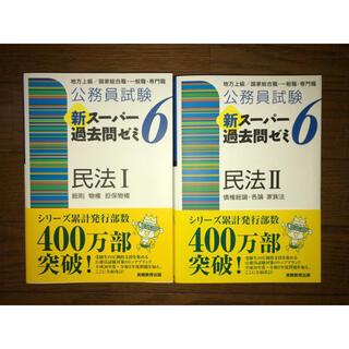 公務員試験 新スーパー過去問ゼミ 6 民法Ⅰ 民法Ⅱ セット(資格/検定)