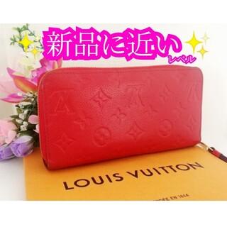 LOUIS VUITTON - 人気♥LOUISVUITTON アンプラント ジッピー 財布