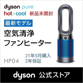 Dyson - 【新品未開封】Dyson hot + cool hp04IBN 空気清浄機