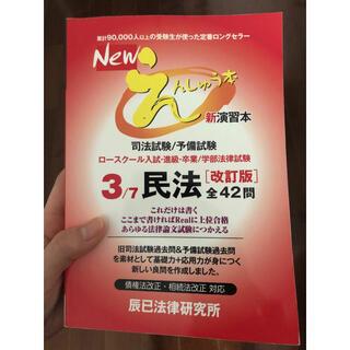 Newえんしゅう本(3/7民法) 改訂版 全42問(資格/検定)