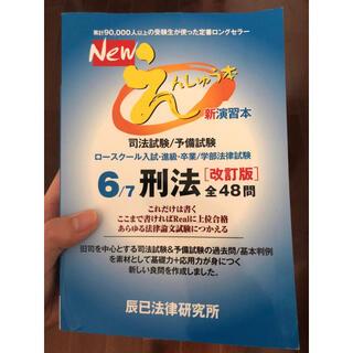 Newえんしゅう本(6/7刑法) 改訂版 全48問(資格/検定)