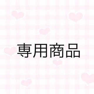 スーパージュニア(SUPER JUNIOR)のnoonatbz様 専用商品(アイドルグッズ)