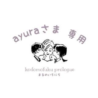 ayura様 専用(ワンピース)