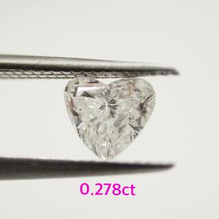 【ソーティング付】0.278ct D SI2 ハートダイヤ ダイヤルース(その他)